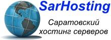 Саратовский хостинг серверов